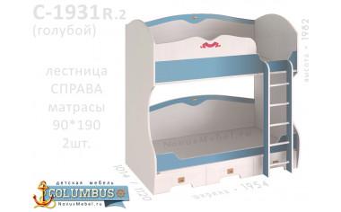Двухъярусная кровать ПРАВАЯ- С-1931.2 R