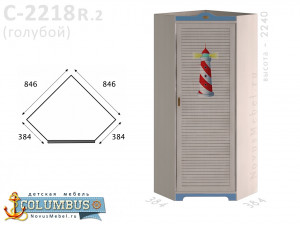 Угловой шкаф ПРАВЫЙ - С-2218.2 R