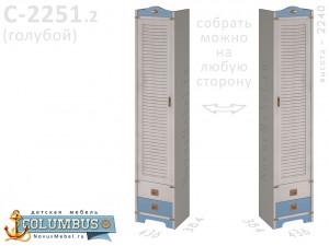 Шкаф 384мм.-1 дверь, 2 ящика - С-2251.2