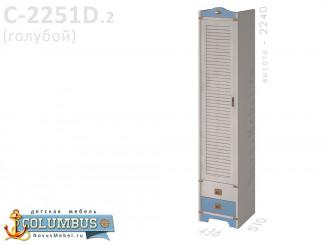 Шкаф 510мм.-1 дверь, 2 ящика - С-2251.2 D
