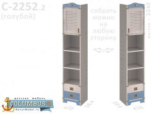 Шкаф-пенал -1 дверь, 2 ящика, 2 полки - С-2252.2