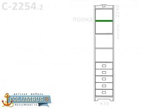 Шкаф-пенал -1 дверь, 5 ящиков, 1 полка - С-2254.2