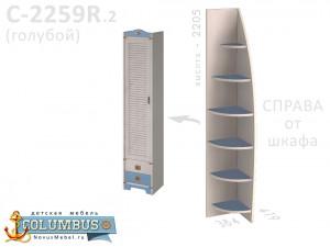 Стеллаж угловой ПРАВЫЙ - С-2259.2 R