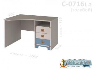 Угловой письменный стол ЛЕВЫЙ - С-0716.2 L