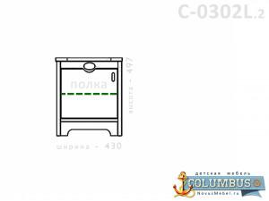 Тумбочка прикроватная ЛЕВАЯ - С-0302.2 L