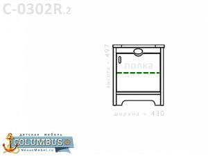 Тумбочка прикроватная ПРАВАЯ- С-0302.2 R