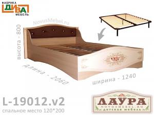 Кровать - сп. м. 120*200, с ортопедическим осн. - L-19012.v2