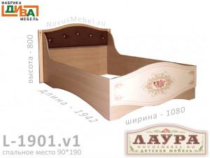Кровать - сп. м. 90*190, без ортопедического осн. - L-1901.v1