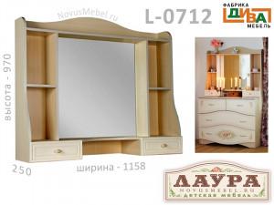 Надставка с зеркалом - L-0712 для комода