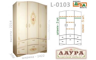 Трех-дверный шкаф - L-0103