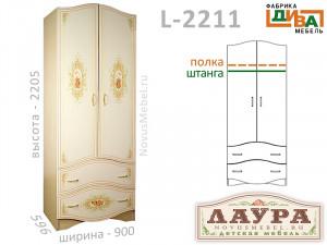 Двух-дверный шкаф - L-2211