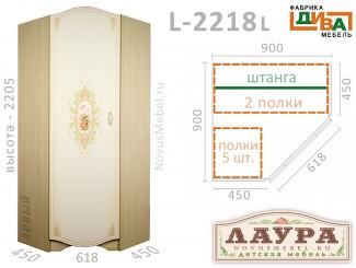 Угловой шкаф - L-2218L - левый  (скидка 30%)