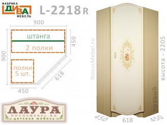 Угловой шкаф - L-2218R - правый