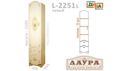1-дверный шкаф - L-2251L левый