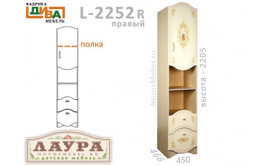 1-дверный шкаф-пенал - L-2252R правый