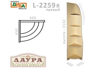 Стеллаж углoвой - L-2259R правый