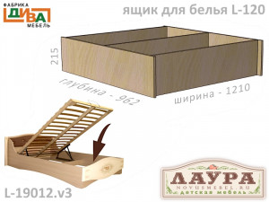 Ящик для белья - L-120 в кровать - L-19012.v3