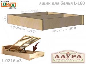 Ящик для белья - L-160 в кровать - L-0216.v3