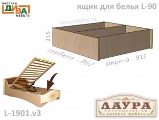 Ящик для белья - L-90 в кровать - L-1901.v3
