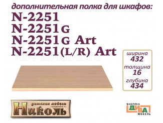 Доп. полка для 1-дверных шкафов N-2251/2251 Art/2251G
