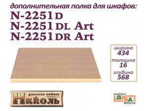 Доп. полка для 1-дверных шкафов N-2251D/2251D Art