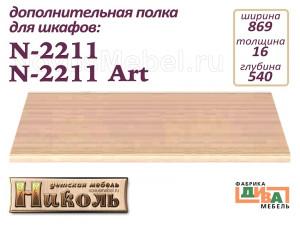 Доп. полка для 2-х дверных шкафов N-2211/2211 Art