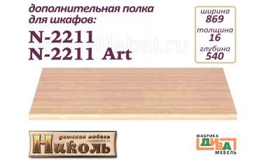 Доп. полка для 2-х дверных шкафов N-2211 (дуб)