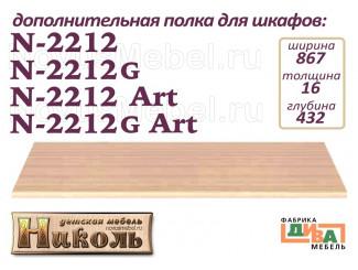 Доп. полка для 2-х дверных шкафов N-2212 Art