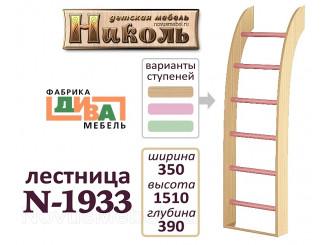 Лестница для 2-х ярусных кроватей - N-1933 (roz)
