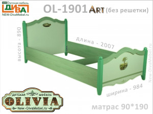 Кровать со спальным местом 90*190 - OL-1901 Art