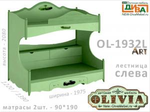 2-х ярусная кровать левая - OL-1932L Art
