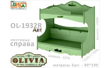 2-х ярусная кровать правая - OL-1932R Art