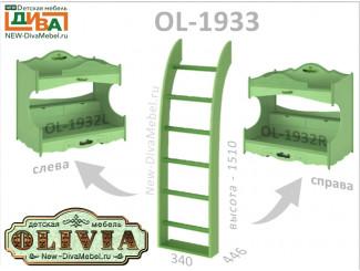 Лестница на второй ярус OL-1933