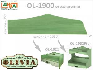Ограждение безопасности OL-1900