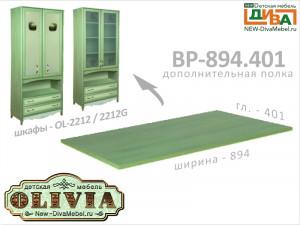 Дополнительная полка для 2-х дверных шкафов OL-2212