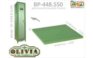 Дополнительная полка для 1-дверных шкафов OL-2250D