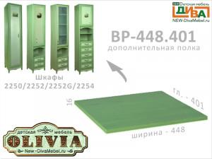 Дополнительная полка для 1-дверных шкафов OL-2250