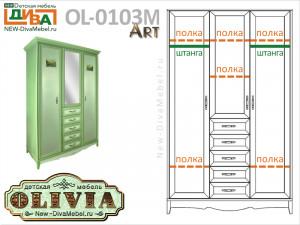 3-х дверный шкаф, с зеркалом и с 5-ю ящиками - OL-0103М Art