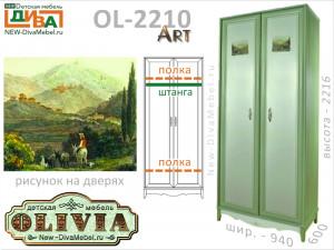 2-х дверный шкаф со штангой - OL-2210 Art
