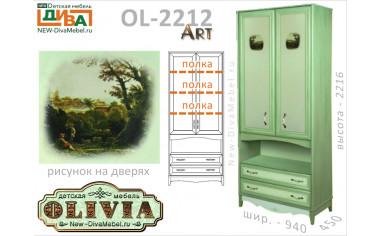 2-х дверный шкаф с 2-мя ящиками - OL-2212 Art