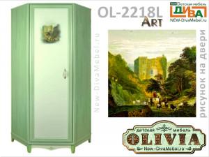 Угловой шкаф ART (ЛЕВЫЙ) - OL-2218L Art