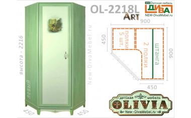 Угловой шкаф - OL-2218L Art