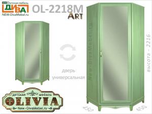 Угловой шкаф с зеркалом - OL-2218М Art