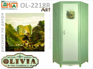Угловой шкаф ART (ПРАВЫЙ) - OL-2218R Art