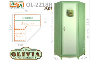 Угловой шкаф - OL-2218R Art