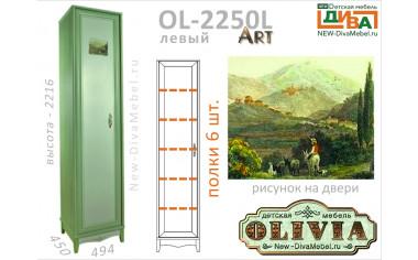 1-дверный шкаф (ЛЕВЫЙ) - OL-2250L Art