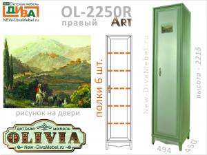 1-дверный шкаф (ПРАВЫЙ) - OL-2250R Art
