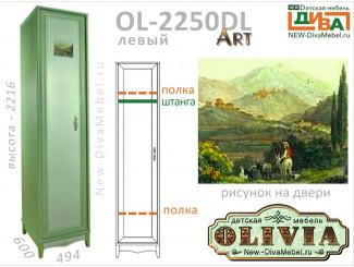 1-дверный шкаф (глубокий, ЛЕВЫЙ) - OL-2250DL Art