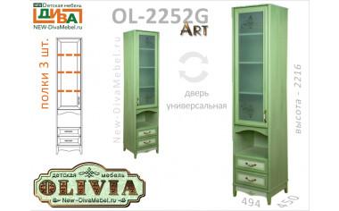 1-дверный шкаф-витрина с 2-мя ящиками OL-2252G Art