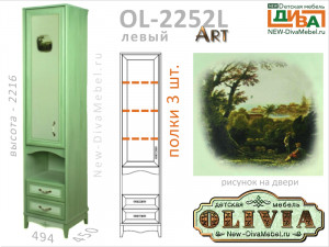 1-дверный шкаф  (левый), с 2-мя ящ. - OL-2252L Art
